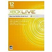 Xbox Live プレミアム ゴールドパック【プリペイドカード】