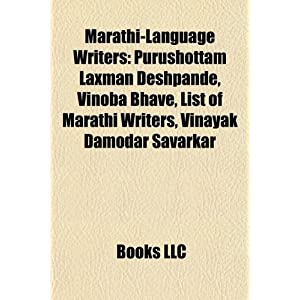 Amazon.com: Marathi-language writers: Purushottam Laxman Deshpande ...