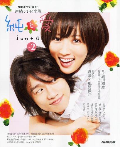 連続テレビ小説 純と愛 Part2 (NHKドラマ・ガイド)