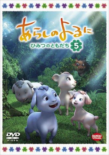 あらしのよるに~ひみつのともだち~ 5 [DVD]