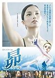 黒木メイサ DVD 「昴-スバル- 特別版」