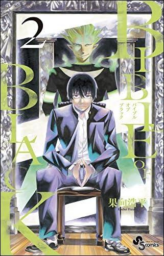 BIBLE OF BLACK 2 (少年サンデーコミックス)