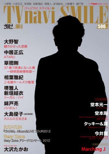 TVnavi SMILE (テレビナビスマイル) Vol.004 2012年 05月号 [雑誌]