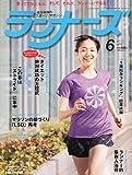 ランナーズ 2011年 06月号 [雑誌]