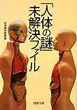 「人体の謎」未解決ファイル (PHP文庫)