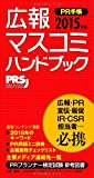 広報・マスコミハンドブックPR手帳2015年版