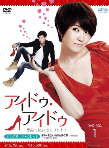 アイドゥ・アイドゥ~素敵な靴は恋のはじまり DVD-BOX1
