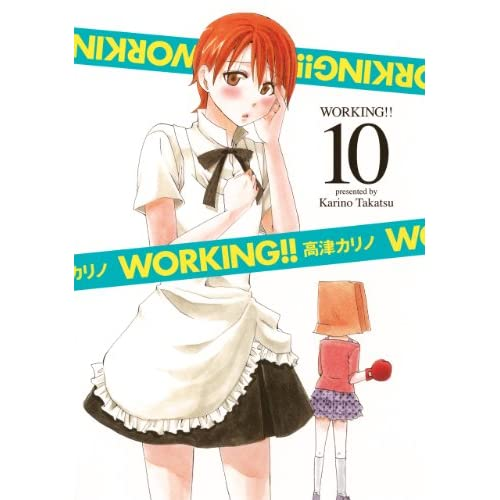 WORKING! ! (10) (ヤングガンガンコミックス)