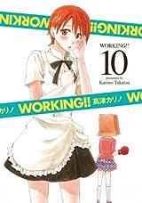 第2期アニメが10月開始の高津カリノ「WORKING!!」第10巻