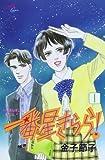 一番星きらら! 1 (秋田コミックスエレガンス)