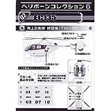 1/144 Work Shop Vol.29 ヘリボーンコレクション6 [2S.シークレット:EC135 海上自衛隊 練習機(TH-135)](単品)