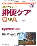 徹底ガイド 排便ケアQ&A (ナーシングケアQ&A)