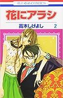 花にアラシ 第2巻 (花とゆめCOMICS)