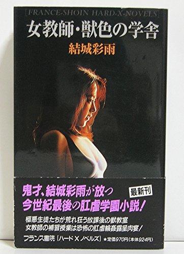 [結城彩雨] 女教師・獣色の学舎