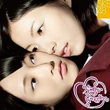 片想いFinally(DVD付A)