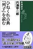 ひねくれ古典『列子』を読む