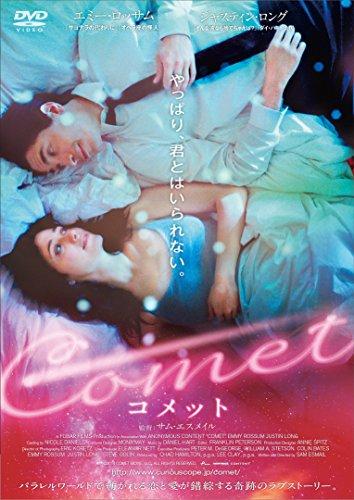 COMET コメット [DVD]