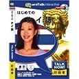 Talk Now! はじめてのタイ語