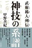 神技の系譜 武術稀人列伝