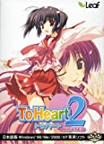To Heart 2 XRATED �̾���