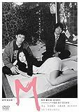 M [DVD]