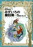 ラング世界童話全集〈9〉みずいろの童話集 (偕成社文庫)