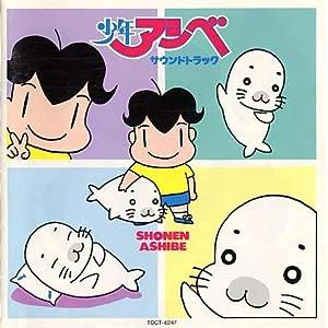 少年アシベ/やったぞ少年アシベ [Single] CD
