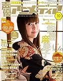 声優アニメディア 2008年 10月号 [雑誌]