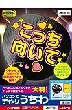 エーワン 手作りうちわ 大判ピンク&イエロー 2枚 38011 -