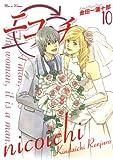 ニコイチ10巻 (デジタル版ヤングガンガンコミックス)