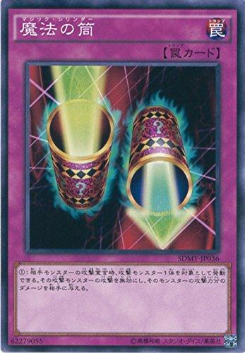 遊戯王カード SDMY-JP036 魔法の筒(ノーマル)遊☆戯☆王 [STRUCTURE DECK -武藤遊戯-]