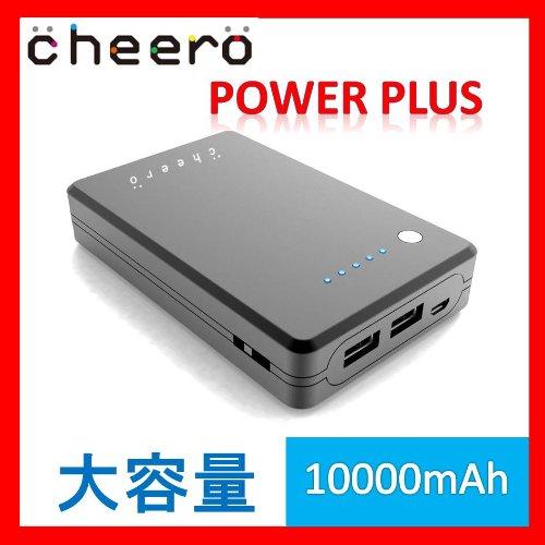 iPhoneを5回くらい充電できそうな10,000mAhの大容量バッテリ「cheero Power Plus」(Amazonで2,280円)