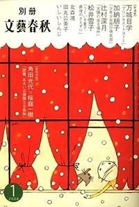 別冊 文藝春秋 2008年 01月号 [雑誌]