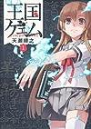 王国ゲェム (1) (電撃コミックスNEXT)