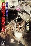 紅葉の下に猫がいる (光文社文庫)