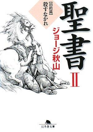 聖書〈2〉旧約篇―殺すなかれ (幻冬舎文庫)