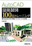 AutoCAD建築製図100題トレーニング