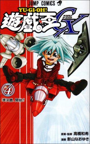 遊☆戯☆王GX 4 (ジャンプコミックス)