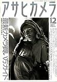 アサヒカメラ 2003年12月号[表紙:セバスチャン・サルガド(写真撮影)][特集:診断室:キャノンEOS10D][雑誌] (アサヒカメラ)