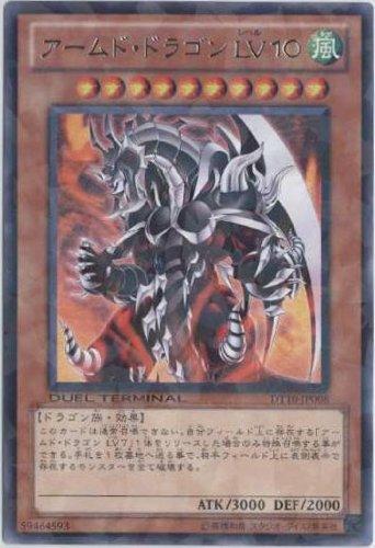 【遊戯王カード】 アームド・ドラゴン LV10 DT10-JP008-R デュエルターミナル第10弾