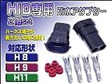HID用防水アダプター【H8/H9/H11】防水カプラー 2個 配線太さ3~5mm対応