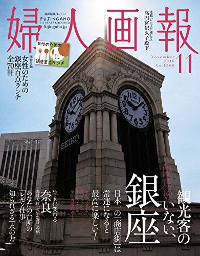婦人画報 2016年11月号 大きい表紙画像