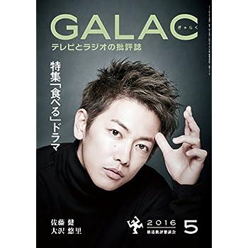 GALAC 2016年 5月号 [雑誌]
