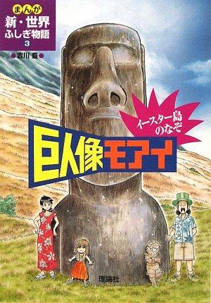 イースター島のなぞ 巨人像モアイ (まんが新・世界ふしぎ物語)