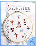 annas の小さな刺しゅう図案 (レディブティックシリーズno.3751)