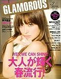 GLAMOROUS (グラマラス) 2009年 03月号 [雑誌]