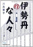 伊勢丹な人々/書評・本/かさぶた書店