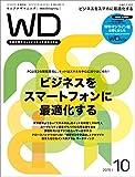 Web Designing 2015年 10月号