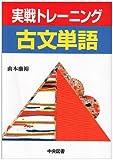 実戦トレーニング古文単語