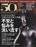 プレジデント 50 + (フィフティプラス) 2010年 4/17号 [雑誌]